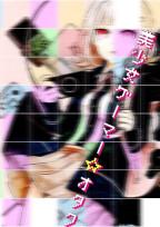 美少女ゲーマー☆オタク