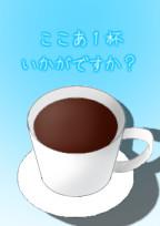 【NEW雑談部屋】ここあ1杯いかがです?
