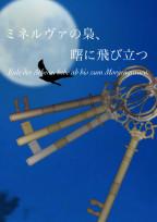 ミネルヴァのフクロウ、曙に飛び立つ