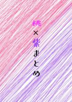 桃紫の落描き・漫画まとめ