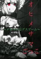 オヒメサマごっこ〜メルヘンなデスゲーム〜