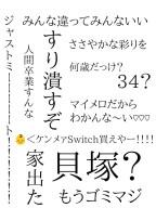 【ハイキュー】新生無気力組のLINE