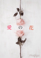 愛の花 🌺プリコン参加作品🌺【完】