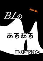 BL小説でのあるある無くしてみた【stxxx】