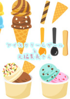 アイスクリームガールとCEO