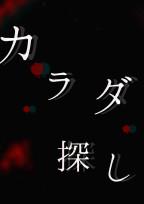 【カラダ探し】HQVer.