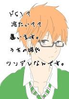 ツンデレ彼氏は生徒会長!?