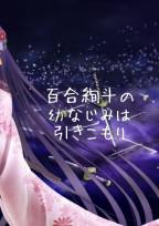 百合絢斗の幼なじみは引きこもり(ヤリチンビッチ部)