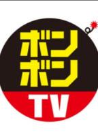 ボンボンTVシェアハウス!(GL)