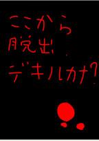 有名実況者さんとおかめの館!【番外編行くぞぉ!!】