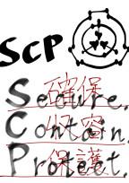 財団の主役は我々だ!!!【SCP調査劇】