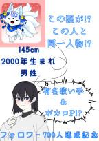 小さな(145cm)21歳の男性は歌い手&ボカロP!?