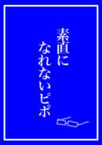 【d!】素直になれないピポ
