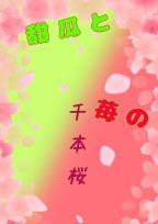 【参加型】甜瓜と苺の千本桜