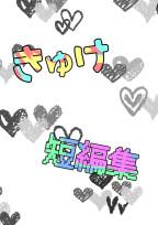 きゅけ  BL短編集