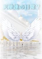 天使達の日常?