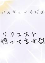 ハイキューラジオ(´>∂`)☆