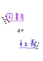 """""""同期""""⇢""""秘書"""""""