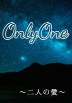 OnlyOne 二人の愛