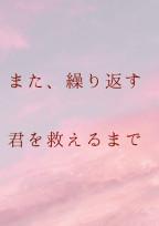 また、繰り返す 君を救えるまで