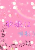 今日も歌姫は唄歌う。