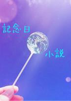 記念日の小説!!