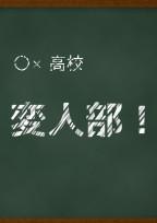 ○×高校 変人部!