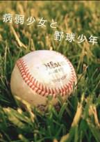 病弱少女と野球少年