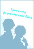 死にたい君に贈る歌