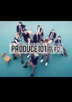 """Produce101高校には喧嘩が強い""""jo1""""と言うヤンキーグループがあります"""