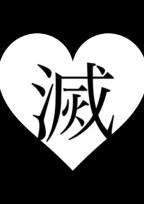 鬼滅の刃  〜鬼殺隊と恋しませんか?〜
