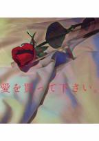 愛を買って下さい。