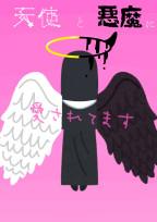 天使と悪魔とシスターと