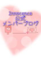 Inn♡cenceの素༯直༯な༯気༯持༯ち༯