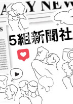 5組新聞社