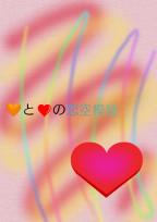 黄色と赤の恋空模様   〜SixTONES編〜