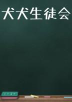 犬犬生徒会!〜活動日記〜