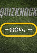 QuizKnock~出会い。~