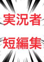 実/況/者/短/編/集!