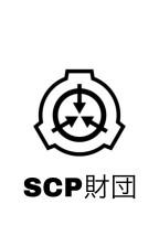 SCP財団のとあるDクラス職員の日記