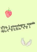 strawberry angels