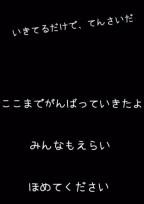 生まれて__日