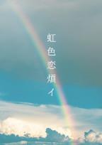 虹色恋煩イ