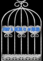 JUMPと孤独なお姫様