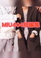 MIU404短編集