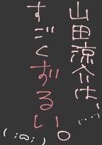 山田涼介は すごく ずるい人です 、( ;ᯅ; )