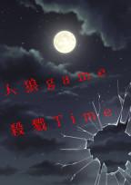 人狼ゲーム【殺戮Time】