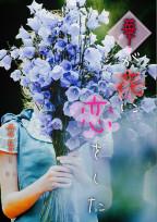 華が花に恋をした。