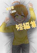 ─黄色君愛され短編集💛─