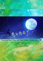 『 君と月まで 』